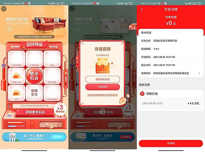 淘宝APP搜【全民寻宝有惊喜】可抽实物、随机购物红包 -1