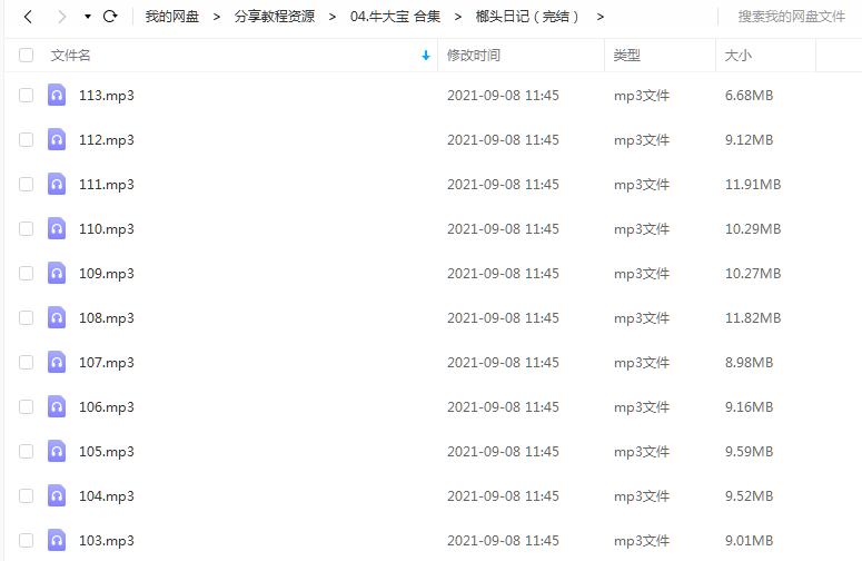 《榔头日记(完结)》 牛大宝 百度云 -1