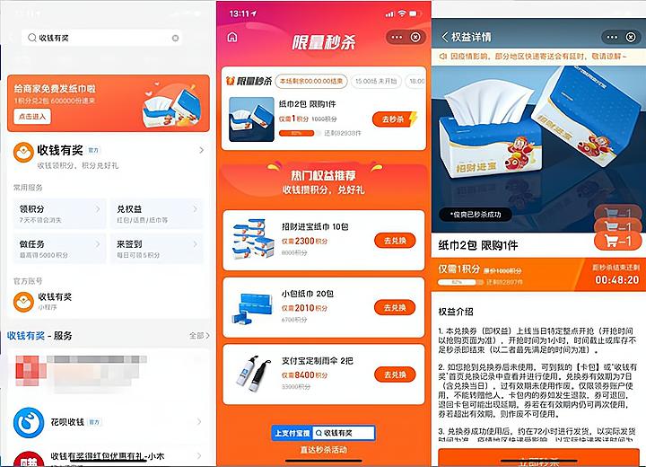 支付宝APP搜索【收钱有奖】 0撸2包抽纸 -1