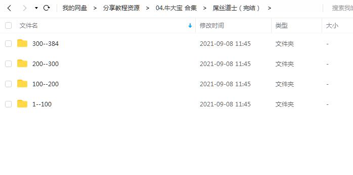 《屌丝道士(完结)》 牛大宝 百度云 -1