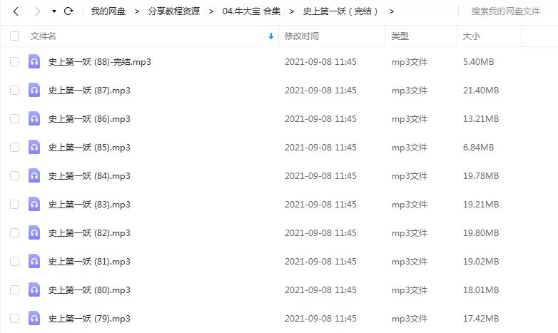 《史上第一妖(完结)》 牛大宝 百度云 -1