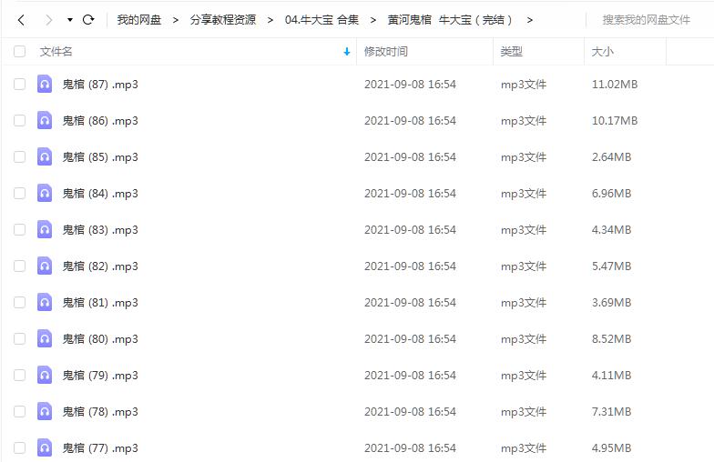 《黄河鬼棺(完结)》 牛大宝 百度云 -1