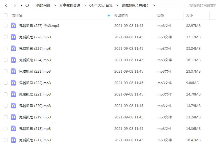 《鬼喊抓鬼(完结)》 牛大宝 百度云 -1