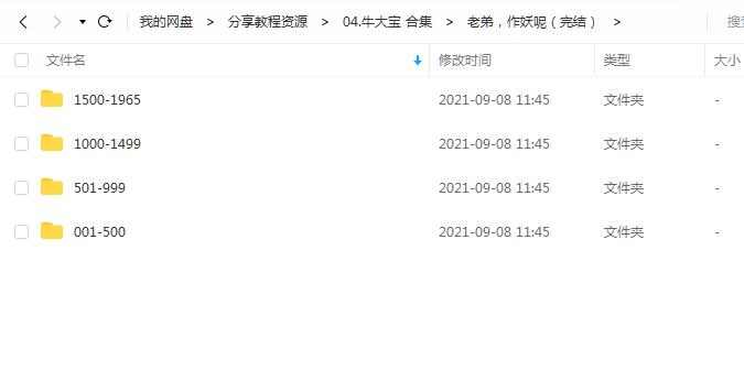 《老弟,作妖呢(完结)》 牛大宝 百度云 -1