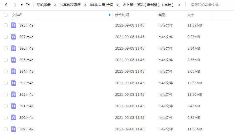 《史上第一混乱(重制版)(完结)》 牛大宝 百度云 -1