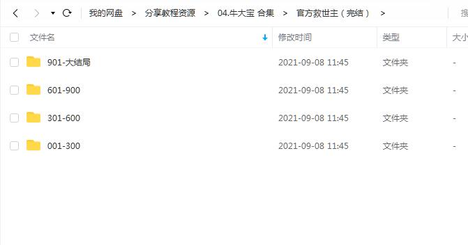 《官方救世主(完结)》 牛大宝 百度云 -1